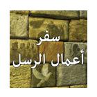 سفر أعمال الرسل cover art