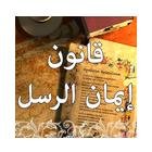 قانون إيمان الرسل cover art