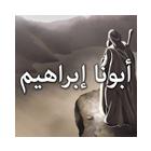 أبونا إبراهيم cover art