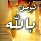 نؤمن بالله cover art