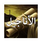 الأناجيل cover art
