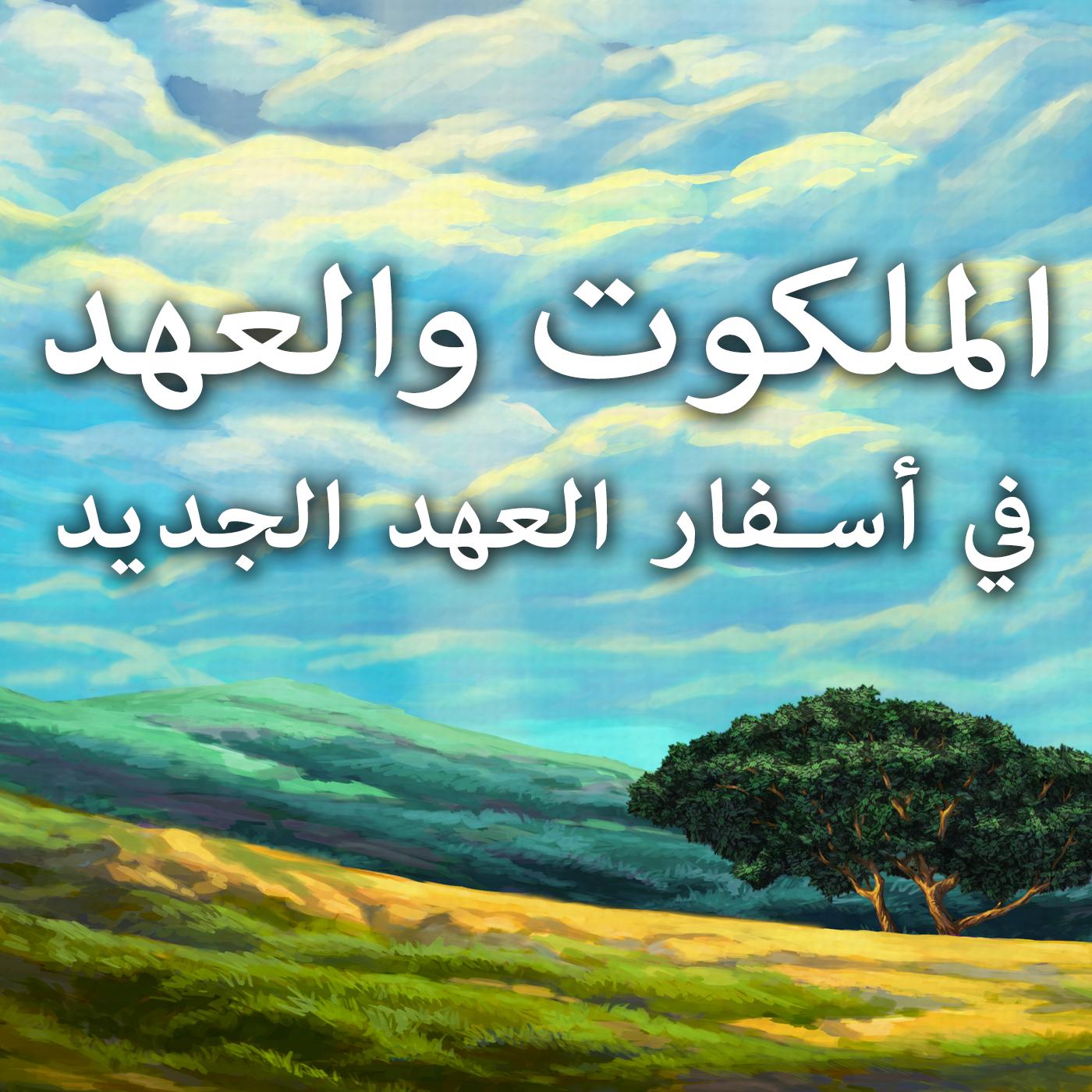 الملكوت والعهد في أسفار العهد الجديد  cover art