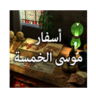 أسفار موسى الخمسة cover art