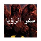 سفر الرؤيا cover art