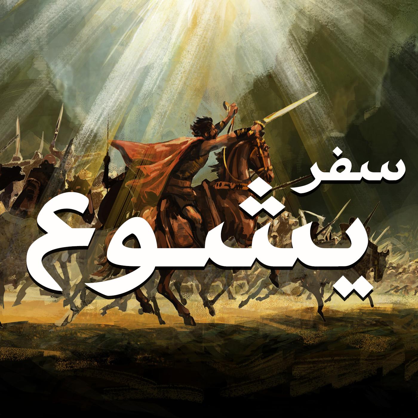 سفر يشوع cover art